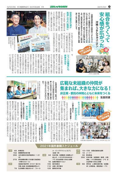2021年国民春闘号外_03.jpg