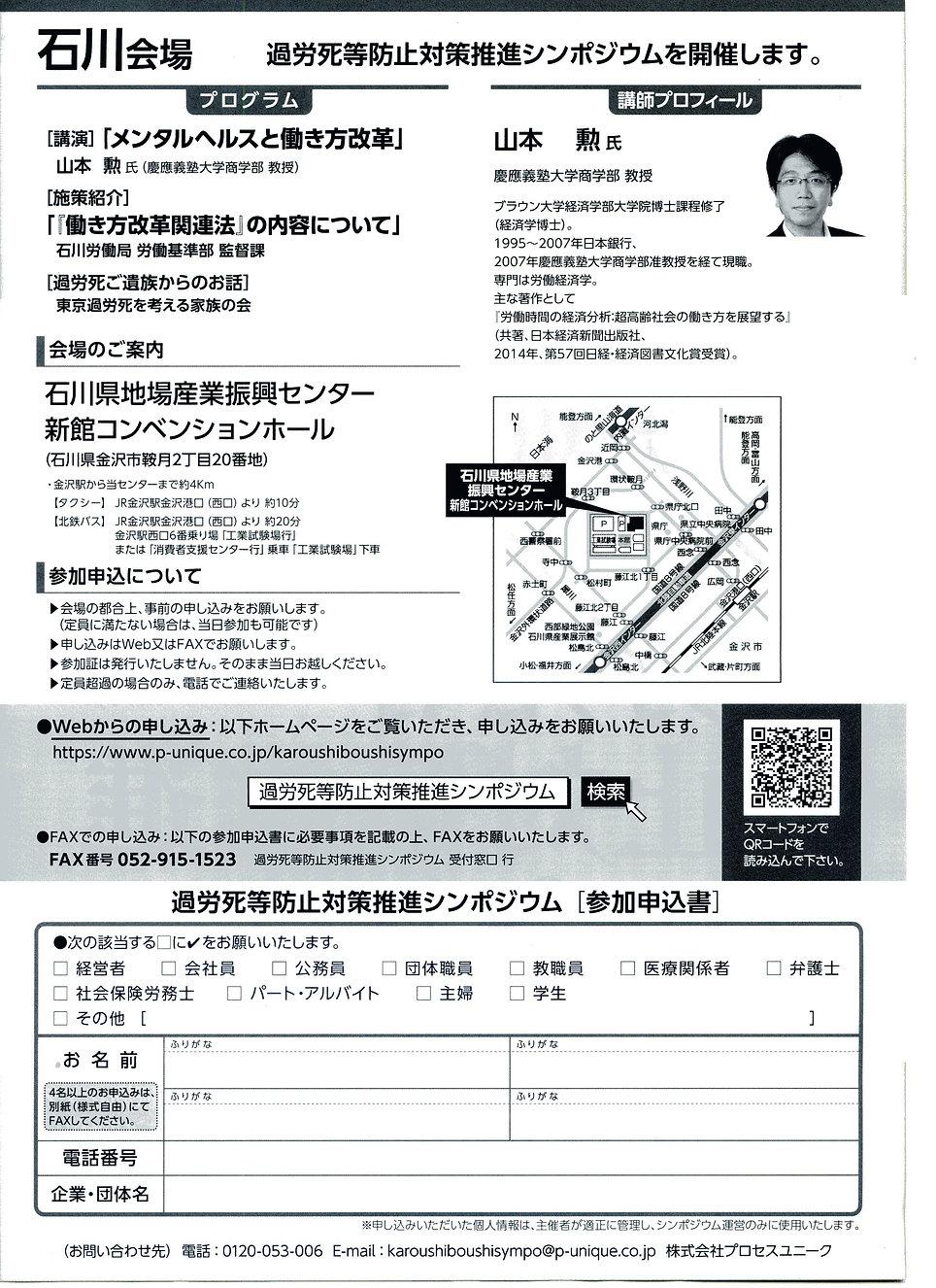 過労死シンポ裏010.jpg