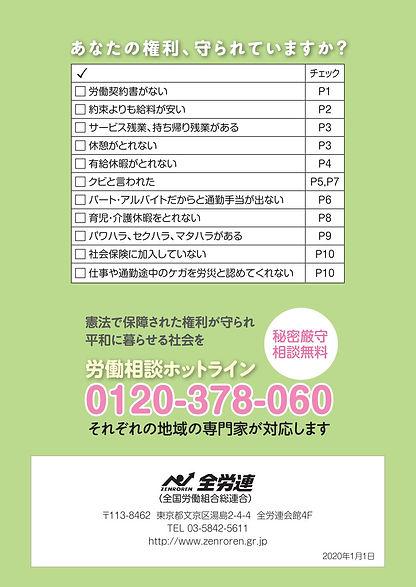 権利手帳01_10.jpg