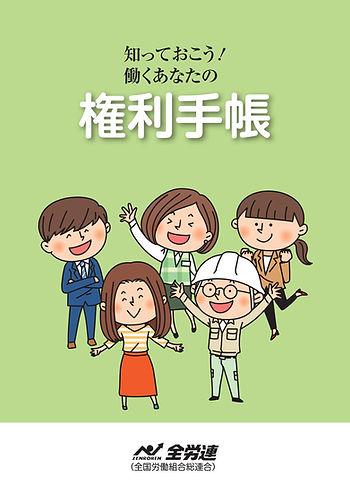 権利手帳01_02.jpg
