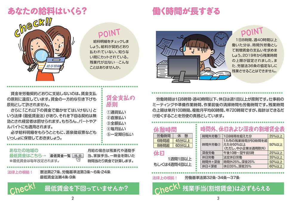 権利手帳01_04.jpg