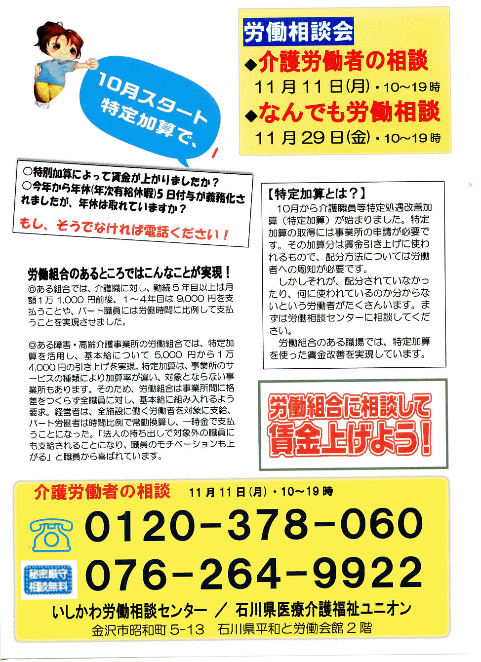労働相談004.jpg