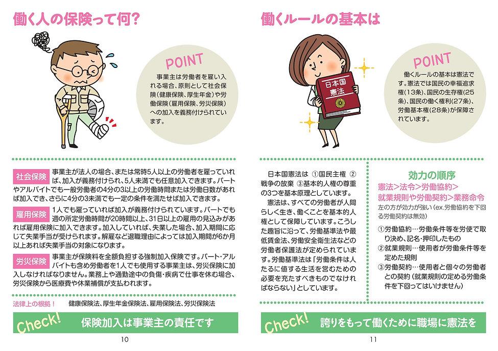 権利手帳01_08.jpg