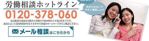 労働相談ホットライン.jpg