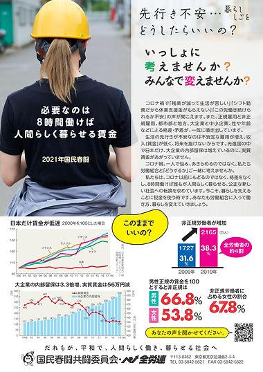 2021年国民春闘_01.jpg