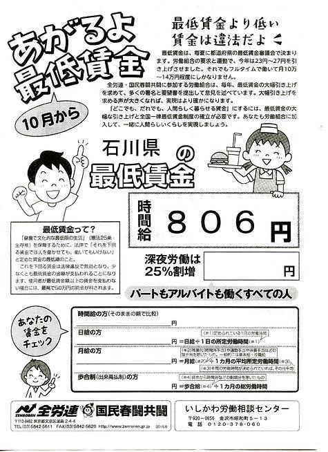 最低賃金006.jpg