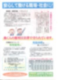 労働相談版下_A9_02.jpg