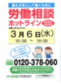 労働相談版下_A9_01.jpg