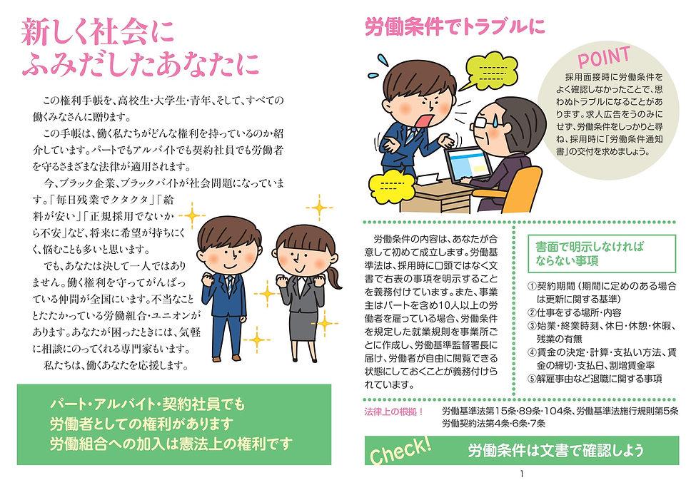 権利手帳01_03.jpg