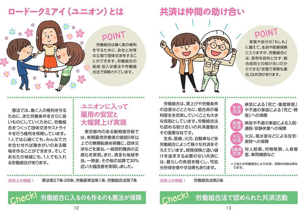 権利手帳01_09.jpg