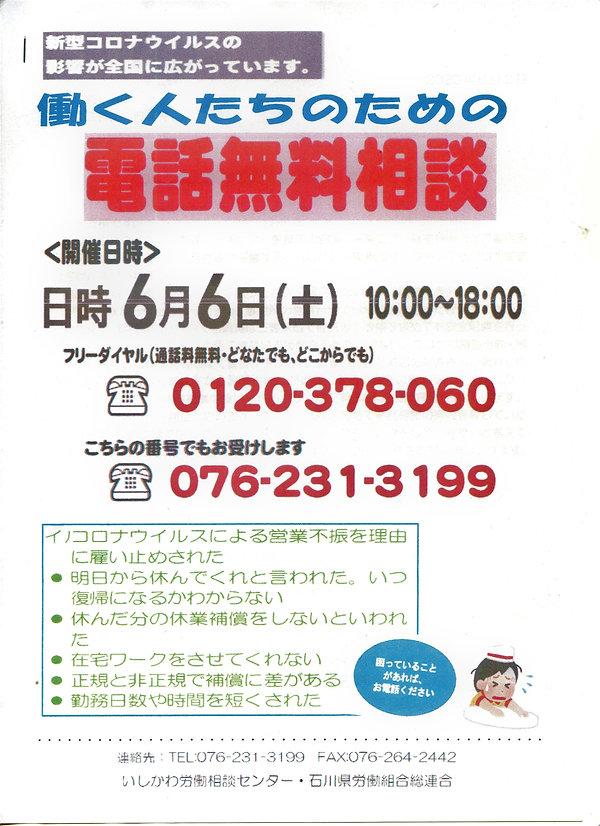 20200606電話相談004 (2).jpg