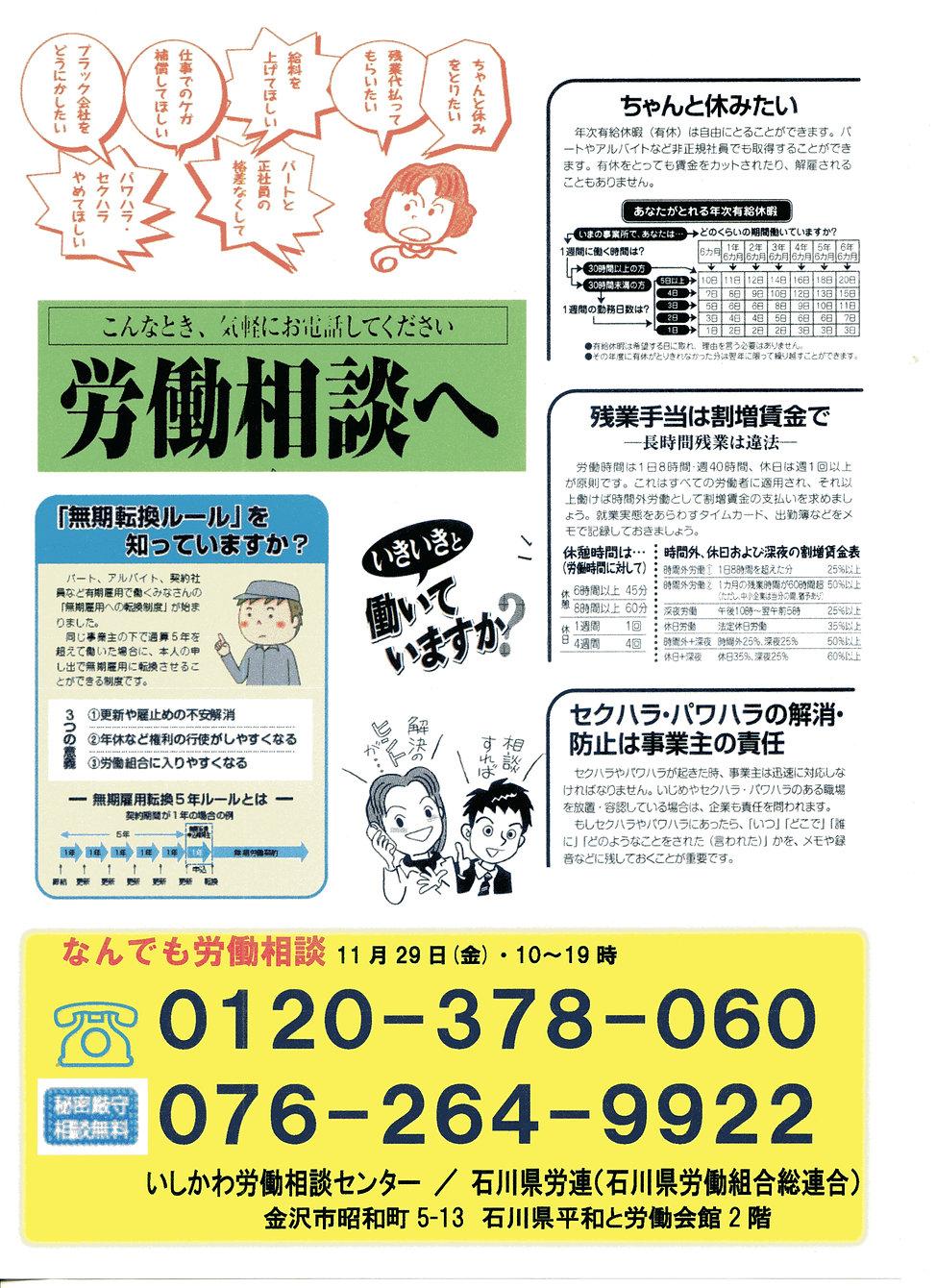 労働相談003.jpg