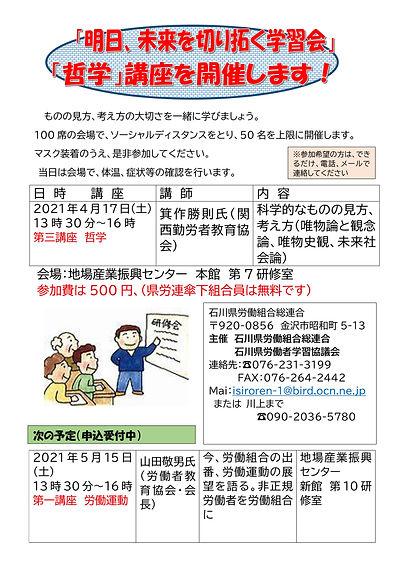 労働学校チラシ・哲学 (001)_01.jpg