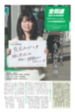 全労連2020春闘号外01_01.jpg