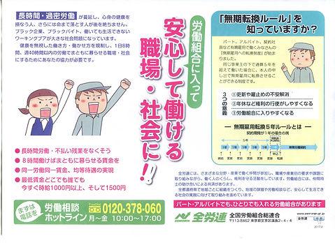 労働相談201902.jpg