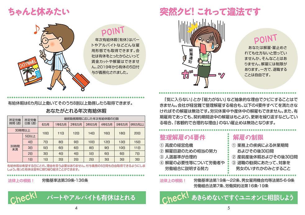権利手帳01_05.jpg