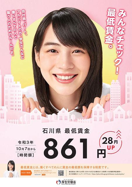 2021石川県最低賃金_01.jpg