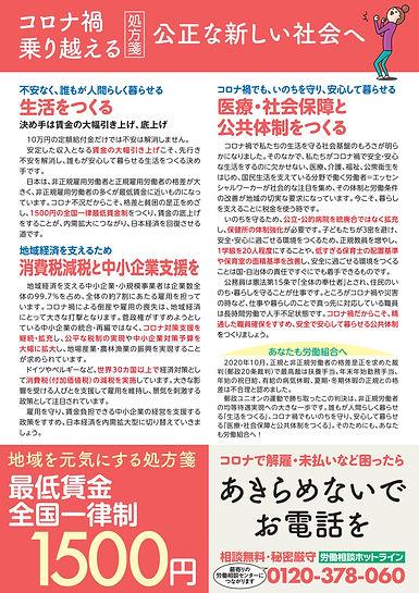 2021年国民春闘_02.jpg