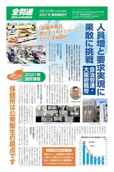 2021年国民春闘号外_01.jpg