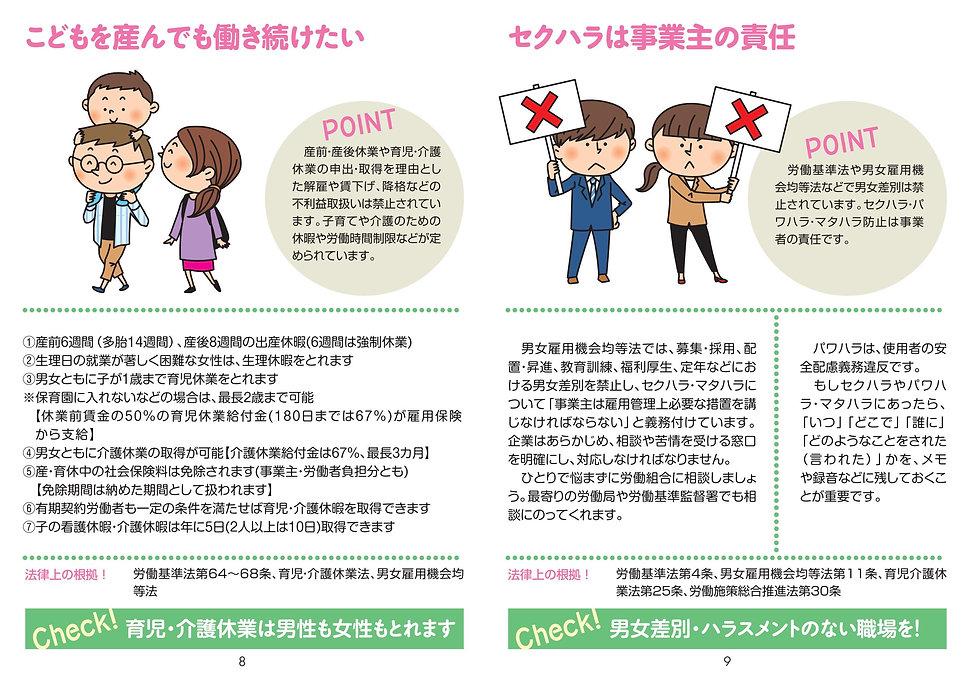 権利手帳01_07.jpg