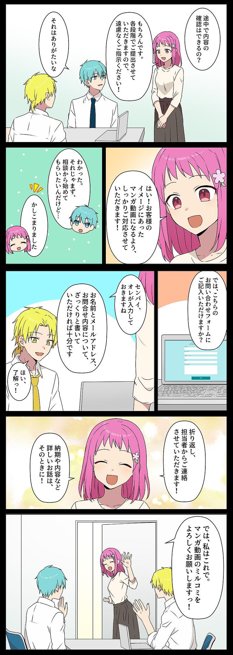 manga05.png