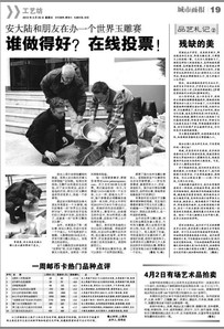 Chinese Newspaper Article 1.jpg