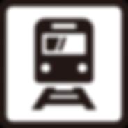 アイコン-電車.png