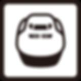 アイコン-新幹線.png