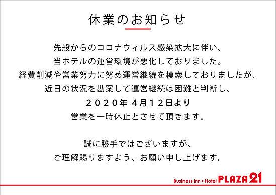 2020.03.13-休業のお知らせ+.jpg