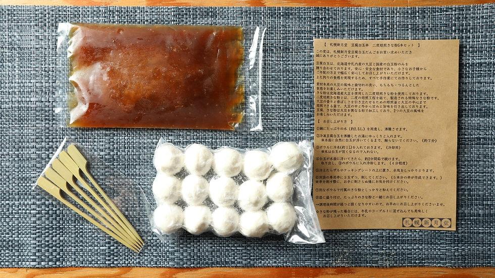 冷凍豆腐白玉串(濃い味みたらし) 5本セット