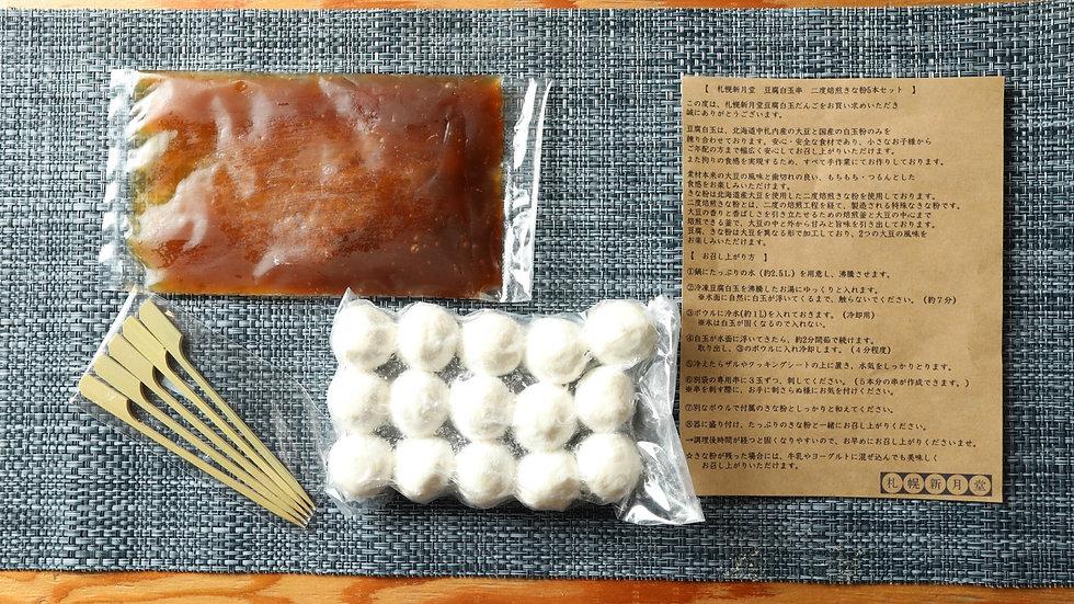 冷凍豆腐白玉串(薄味みたらし) 5本セット