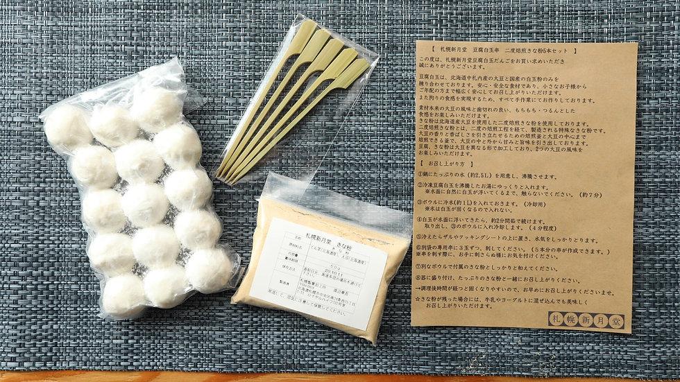 冷凍豆腐白玉串(きな粉) 5本セット
