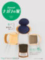 ナガノの家2020春夏号jpg_Re.jpg