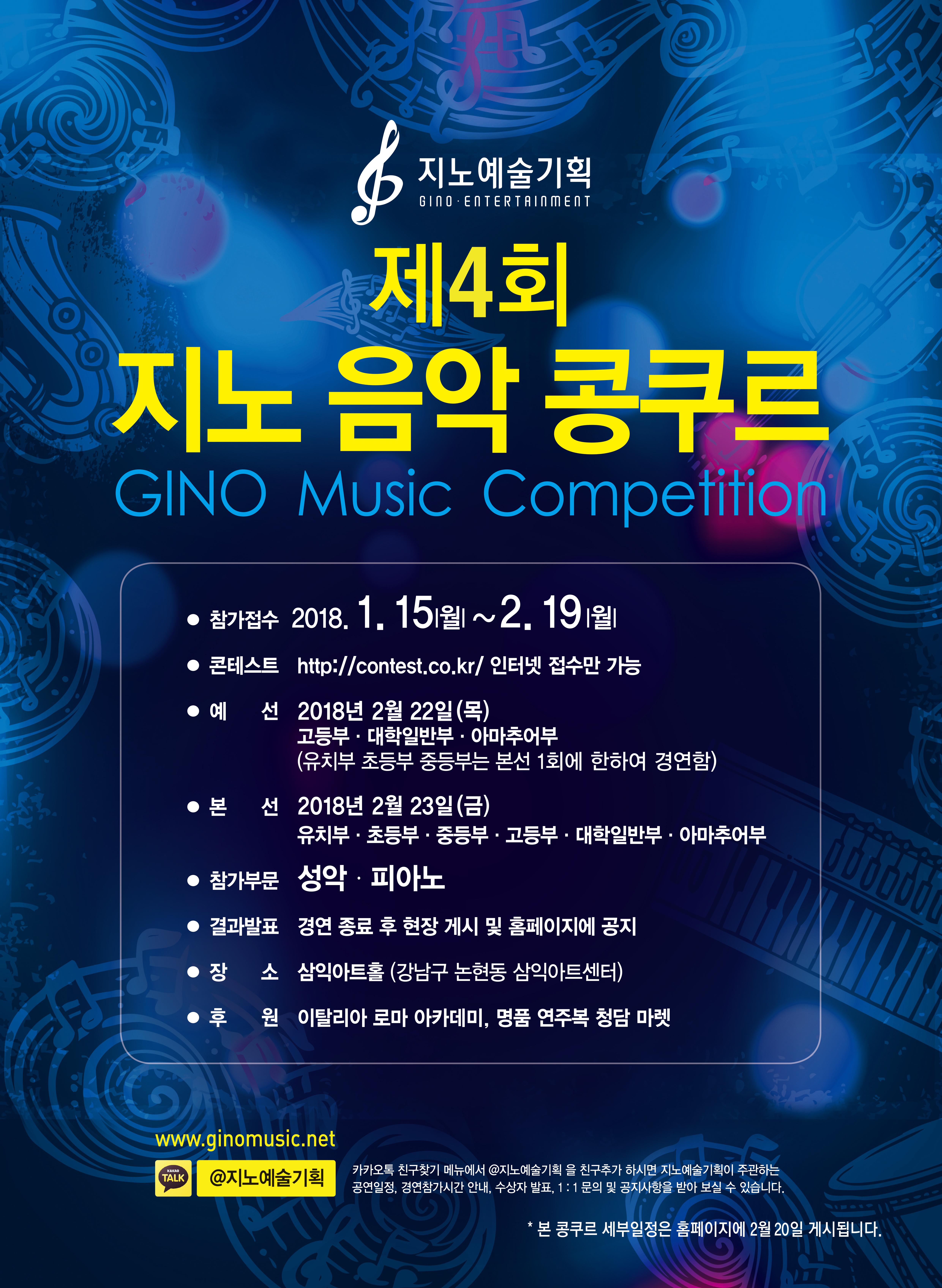 제4회 지노 음악 콩쿠르