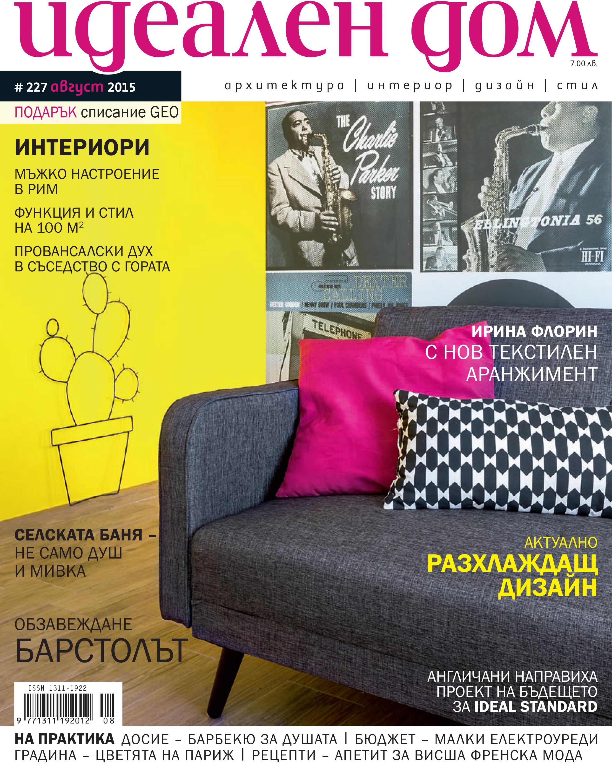N°227 | Idealen Dom Magazine