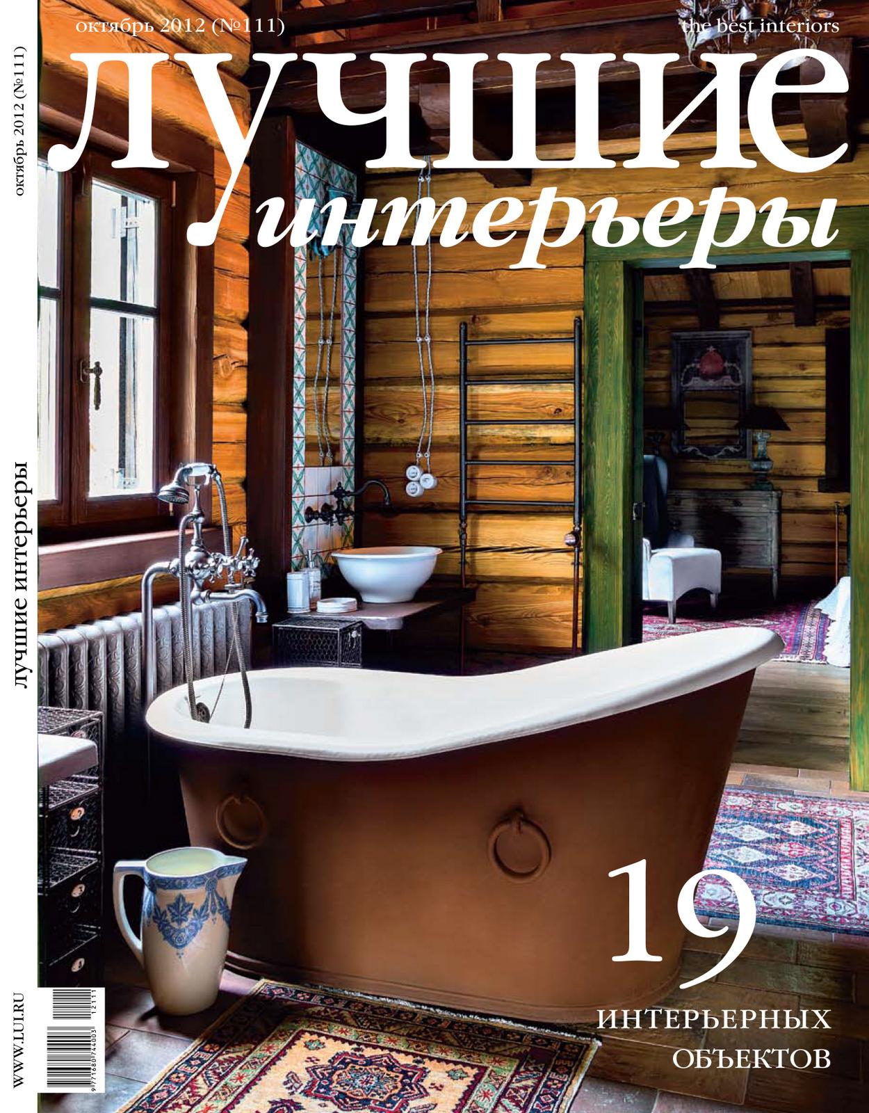 N°111 | Best Interiors