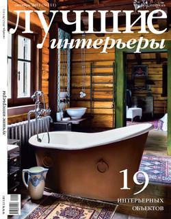 N°111   Best Interiors