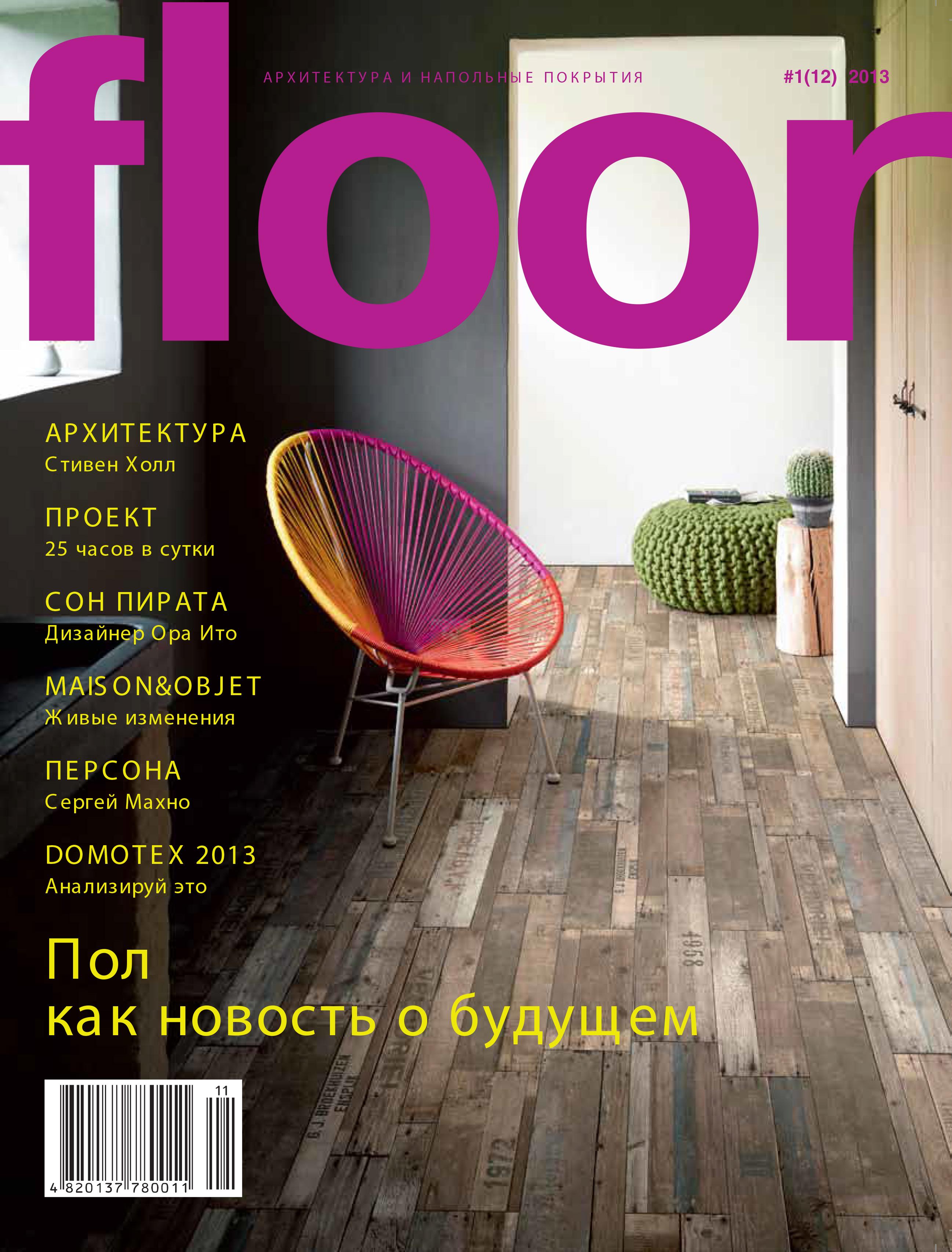 N° 1 (12) | floor