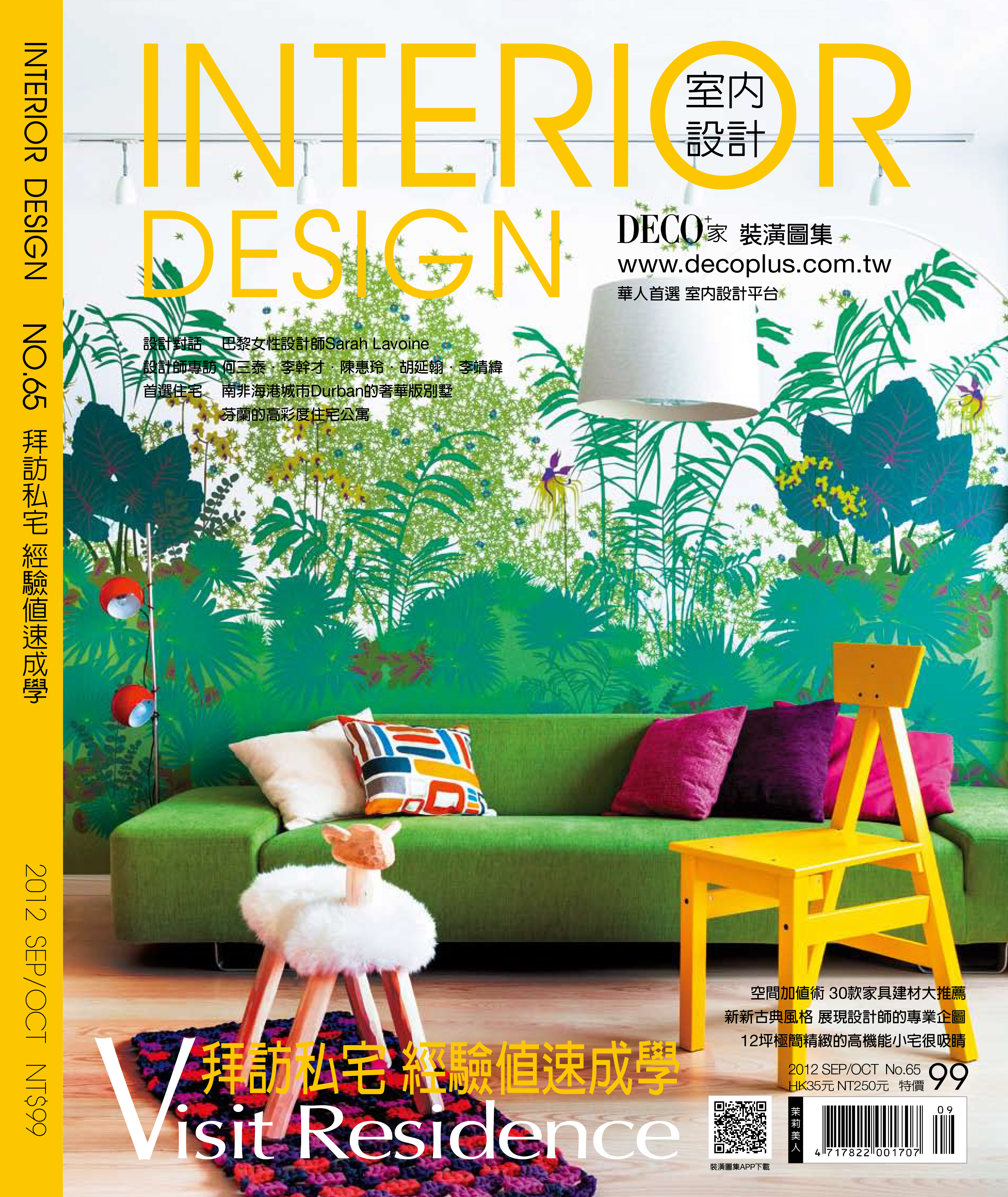 N°65 | INTERIOR DESIGN