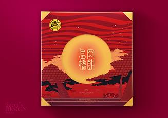 烏橋肉餅 黑橋牌 中秋節 禮盒 設計 平面 包裝 冷燙 打凸