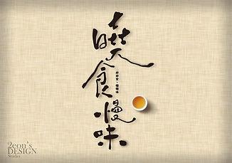 黑橋牌 兩盎士設計 小吃 台南 包裝設計 曉食慢味 商業設計