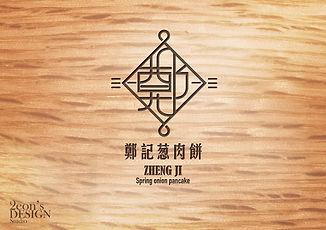 店面改造 品牌 設計 台南 鄭記 蔥肉餅