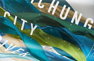島中流域 公部門美學 展覽設計 型錄設計 台中水利局 台南設計