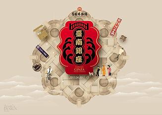 臺南銀座 黑橋牌 展場設計 台南 商業設計 視覺設計 海報設計 包裝設計