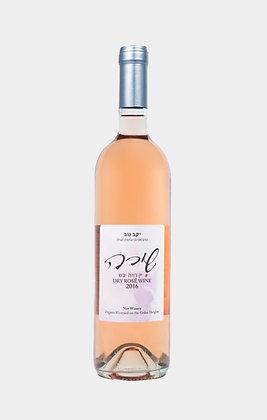 """""""יין  רוזה """"שירה"""