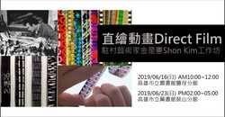 Direct Film @ Kaohsiung Library
