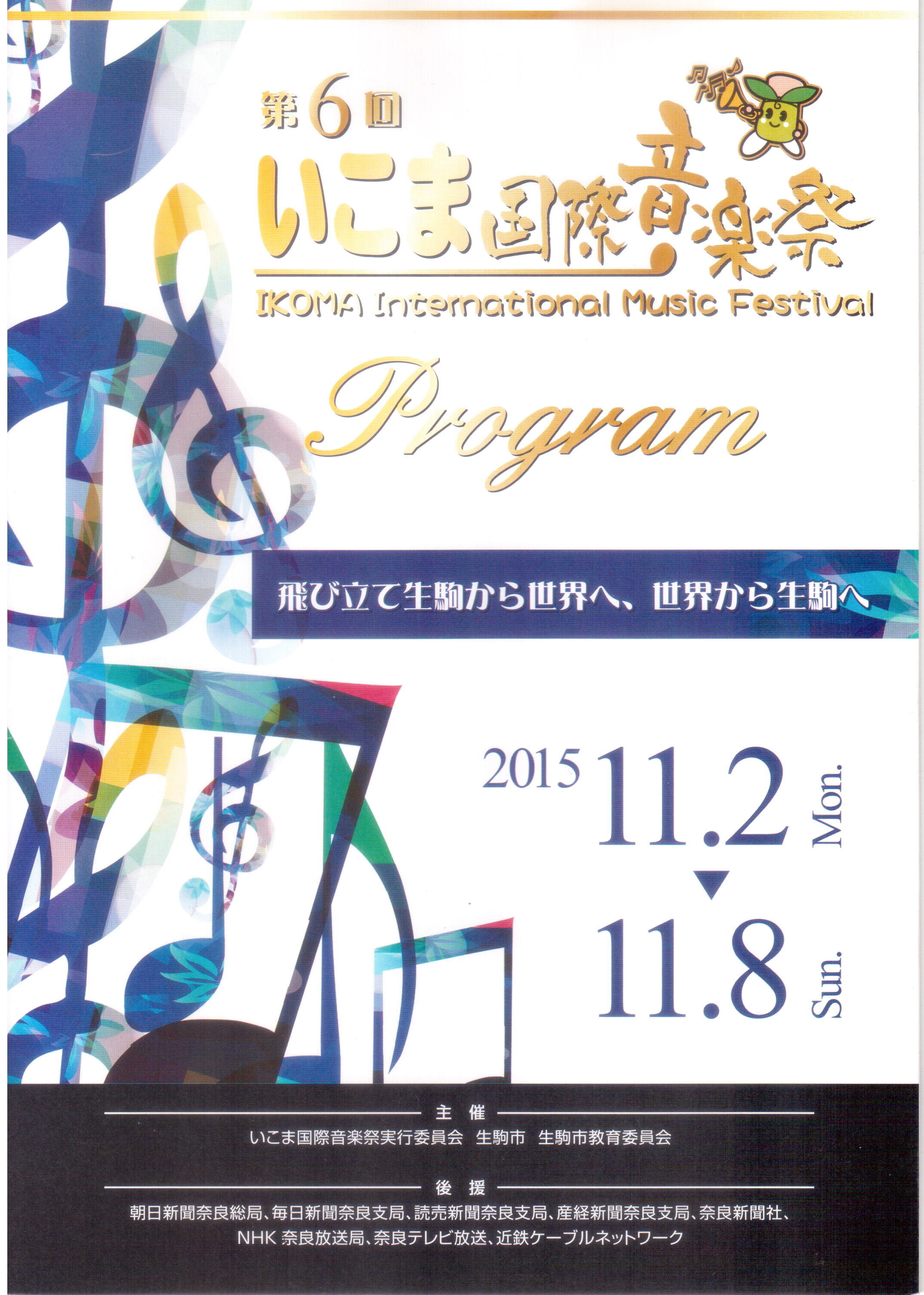 Ikoma International Music Festival