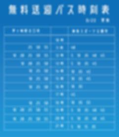 バス時刻表new.jpg