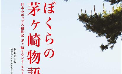 ぼくらの茅ヶ崎物語H1.jpg