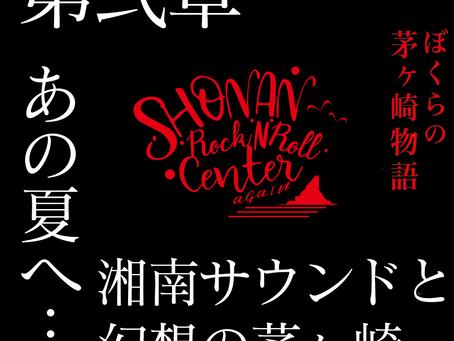 『ぼくらの茅ヶ崎物語』あと発売まで10日‼解説Vol.1